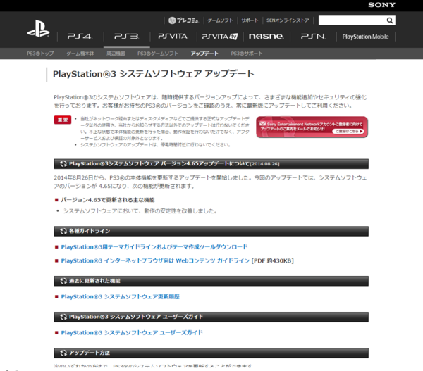 PS3UPDATE.png